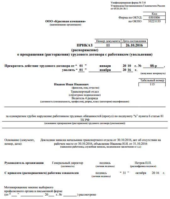 Исковое заявление о признании увольнения незаконным за прогул образец