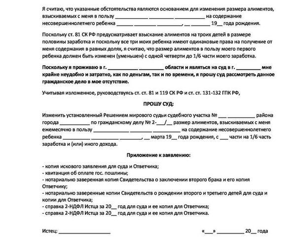 Образец 2020 заявления об индексации присужденных сумм алименты. ladyjurnal.ru