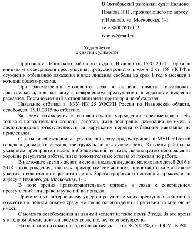 Что дает погашение судимости? снятие и погашение судимости по российскому законодательству: особенности, порядок, сроки. как узнать о погашении судимости по фамилии в 2020 году? — помощь по льготам