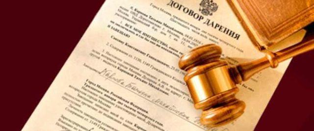 Что такое договор дарения квартиры с правом пожизненного проживания дарителя: образец и все нюансы оформления