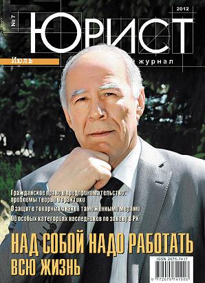 Право на наследство в рк: принятие и сроки оформления: газета недвижимость | kn.kz