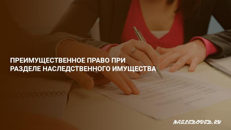 Соглашение о разделе наследственного имущества между наследниками: советы как разделить наследство по долям + образец договора