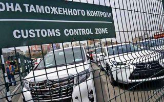 Как купить машину в белоруссии и пригнать в россию в 2020 году?