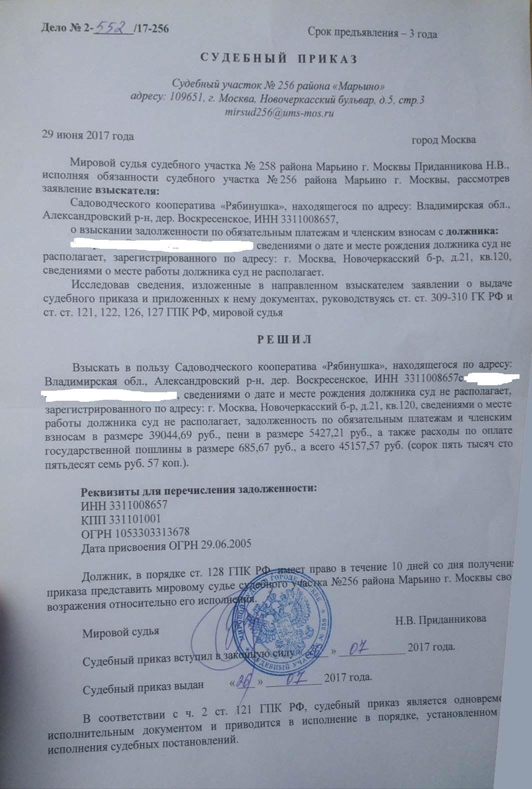 Заявление об отсрочке исполнения решения суда о выселении образец