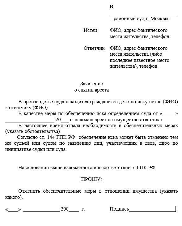 Исковое заявление об освобождении имущества от ареста (об исключении из описи)