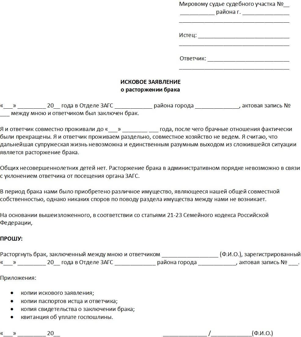 Исковое заявление о расторжении брака через суд в 2020 году