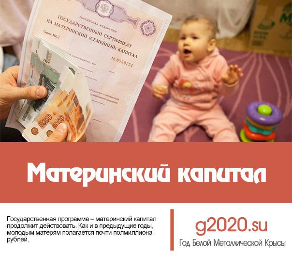 Перечень федеральных и региональных гос. программ для улучшения жилищных условий в 2020 году