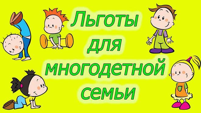 Какая семья считается многодетной в 2020 году в москве