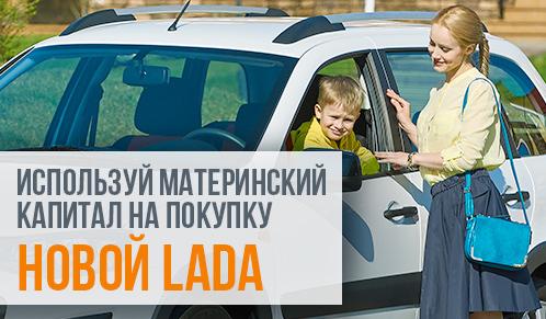 Можно ли потратить материнский капитал на покупку автомобиля в 2020 году