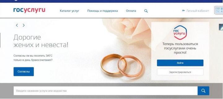 Подача заявления в загс на регистрацию брака через госуслуги: инструкция