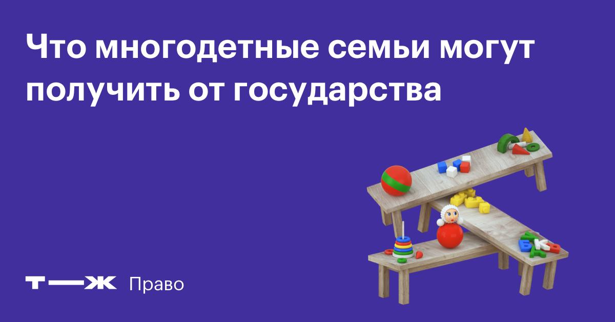 Жилищная субсидия многодетным семьям в московской области в 2020 году