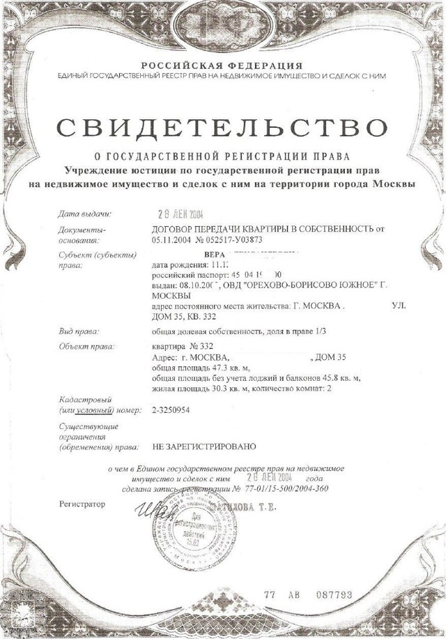 Заявление о передаче в собственность граждан квартиры в порядке приватизации