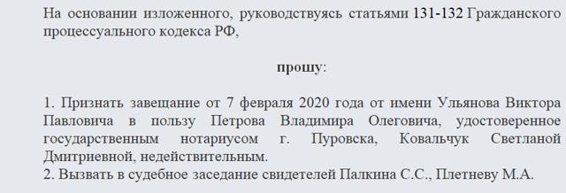 Признание завещания недействительным: основания и порядок, образец иска 2020