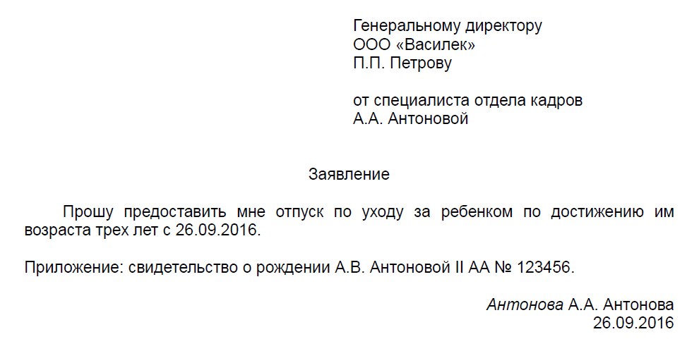 Досрочный выход из декретного отпуска – на бэби.ру!