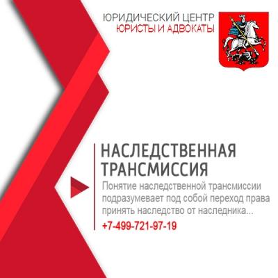 Статья 1156 гк рф с комментариями - переход права на принятие наследства (наследственная трансмиссия) | гражданский кодекс рф 2019 - 2020