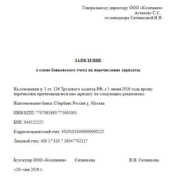 Как алименты перечислять на счет ребенка до 18 лет. uristtop.ru