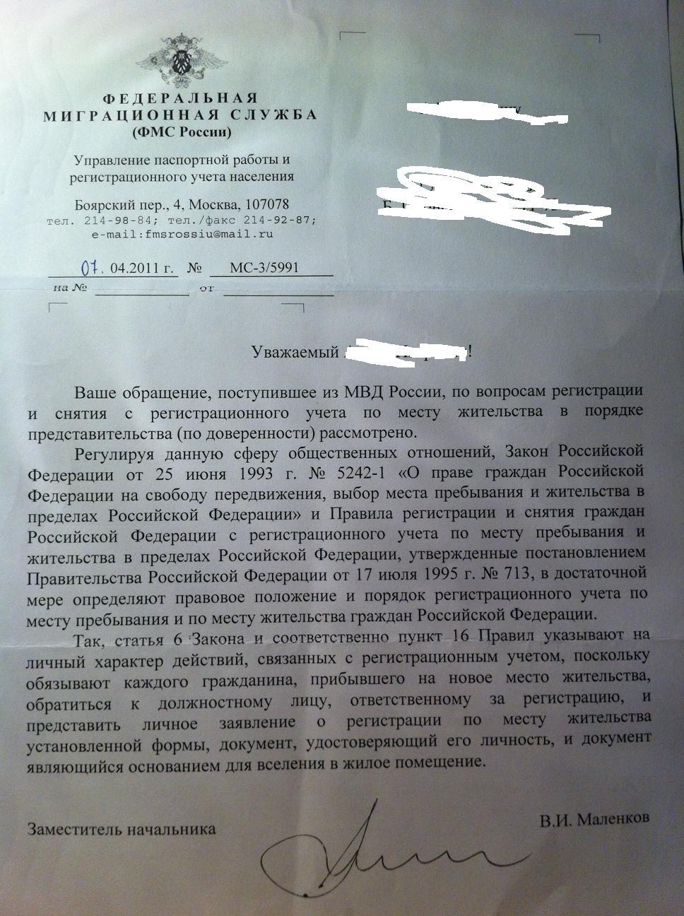 Регистрация по месту жительства (прописка)