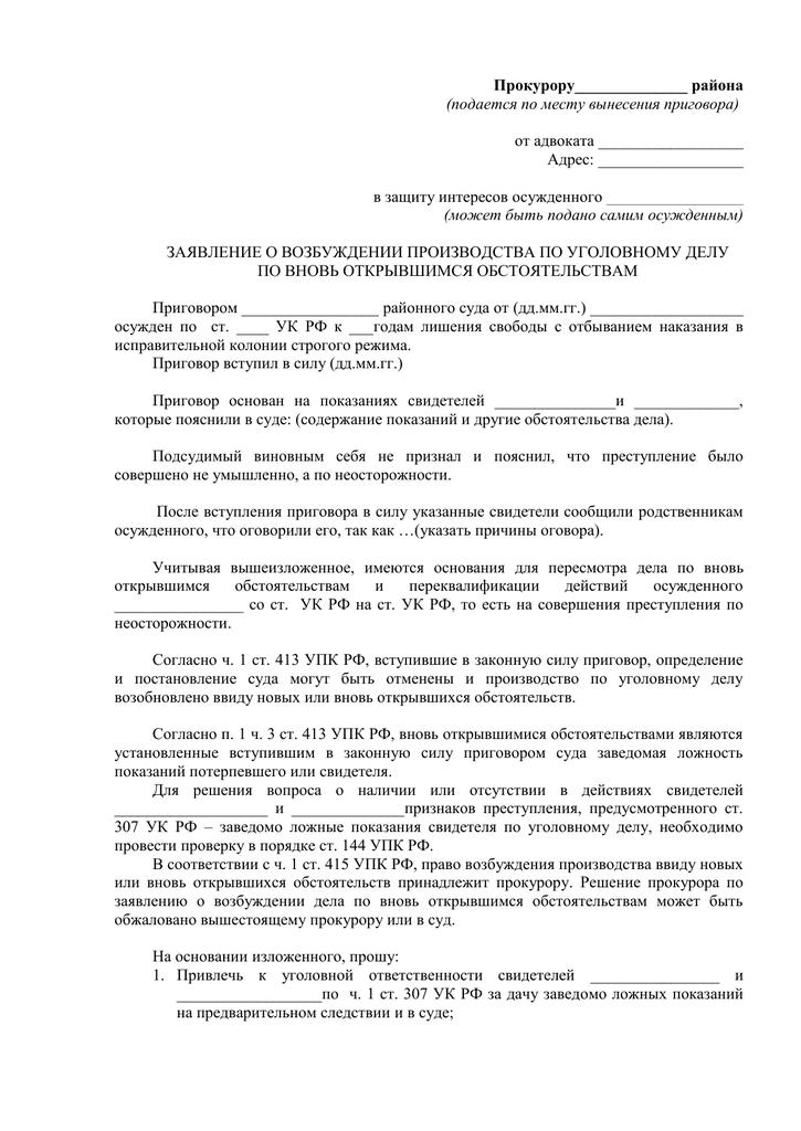 Статья за ложное показание (307 ук рф)