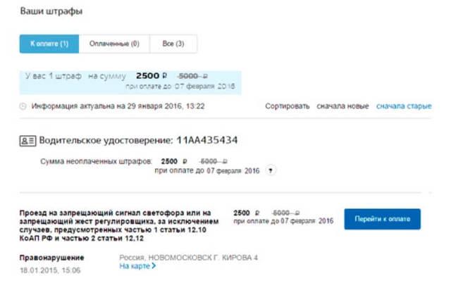 Как обжаловать штраф от гибдд в москве в 2020: инструкция, адреса, нюансы