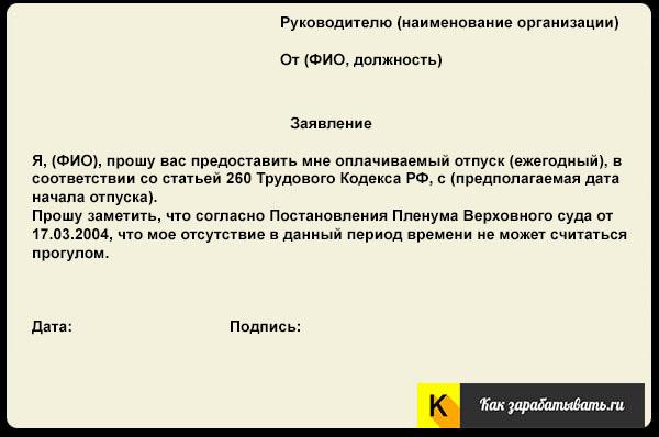 Отпуск - когда лучше брать? до или после декрета. - выгодно ли перед декретом идти в отпуск - запись пользователя анастасия (id1229735) в сообществе образ жизни беременной в категории декрет и отпуск - babyblog.ru