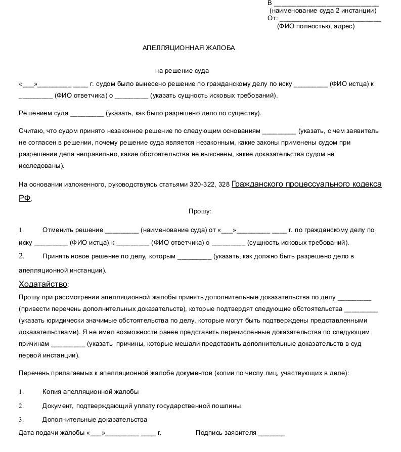 Кассационная жалоба по гражданскому делу: образец, пример, бланк