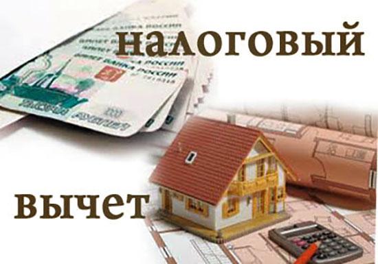 Когда можно получить налоговый вычет при покупке квартиры в 2020 году по новому закону
