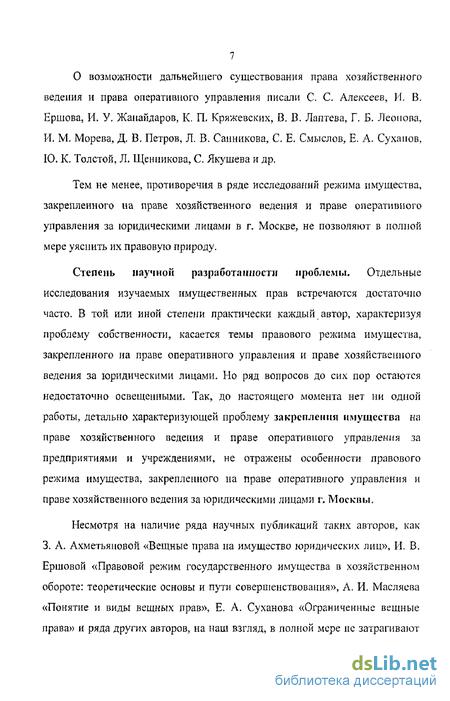 Право оперативного управления учреждений *