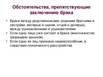 Не допускается заключение брака между усыновителями и усыновленными | fnalog-msk.ru