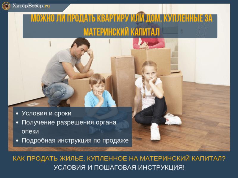 Как продать квартиру или иное жилье, купленное с материнским капиталом?