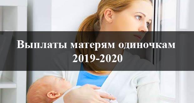 Выплаты и льготы матерям-одиночкам в 2020 году