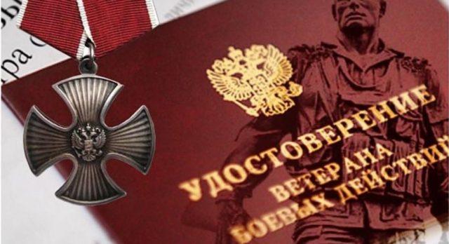 В каком возрасте можно пользоваться ветеранскими льготами в московской области