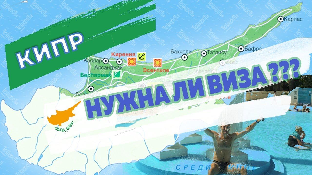 Визовые правила для въезда на северный кипр