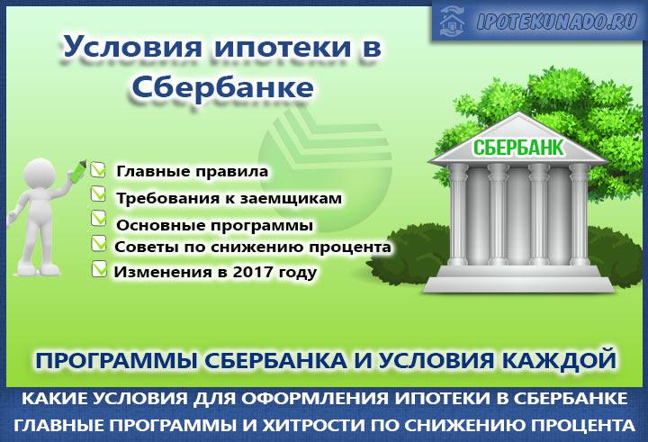 Ипотека на земельный участок в сбербанке — калькулятор 2020 для расчета платежей, ставки, условия ипотеки на землю от сбербанка в зеленограде