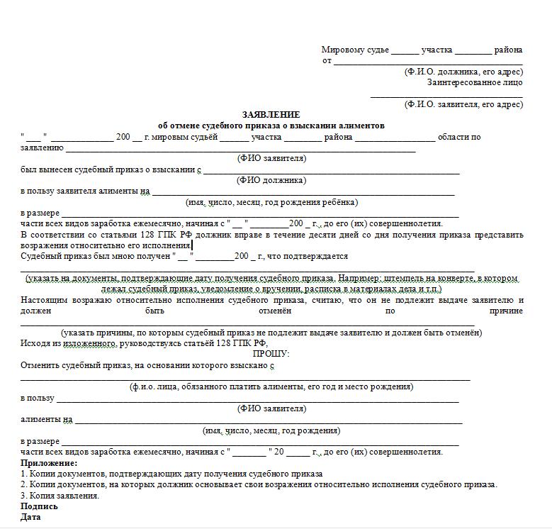 Отмена судебного приказа о взыскании алиментов