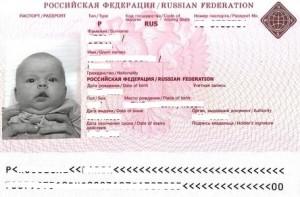 Загранпаспорт для ребенка до 14 лет