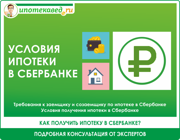 Ипотека на земельный участок в сбербанке — калькулятор 2020 для расчета платежей, ставки, условия ипотеки на землю от сбербанка в трусово