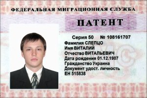 Патент на работу иностранных работников закон 357-фз 368-фз от 24.11.2014