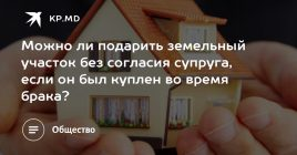 Что лучше подарить квартиру или завещать?