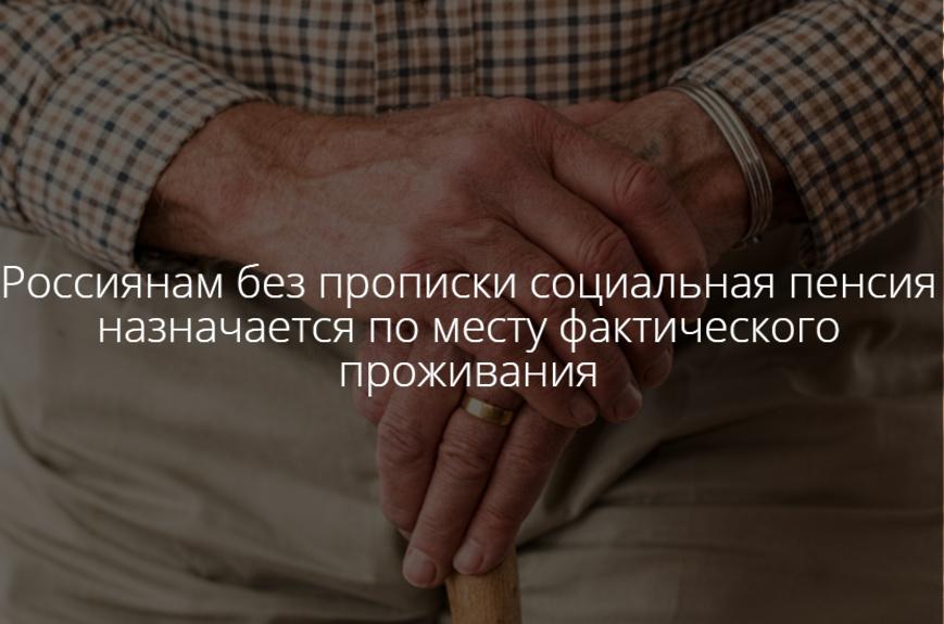 Если у человека нет прописки, может ли он получать пенсию?