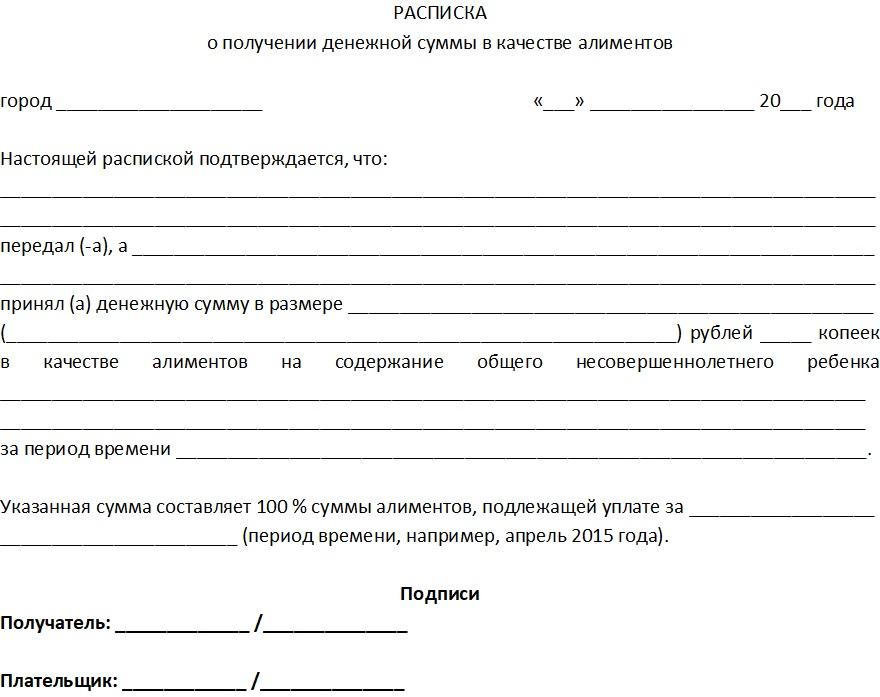 Как написать расписку о получении алиментов на ребенка? (образец)