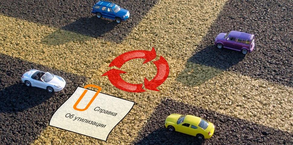 Как оформить автомобиль без документов