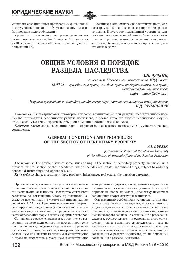 Статья 1165. раздел наследства по соглашению между наследниками