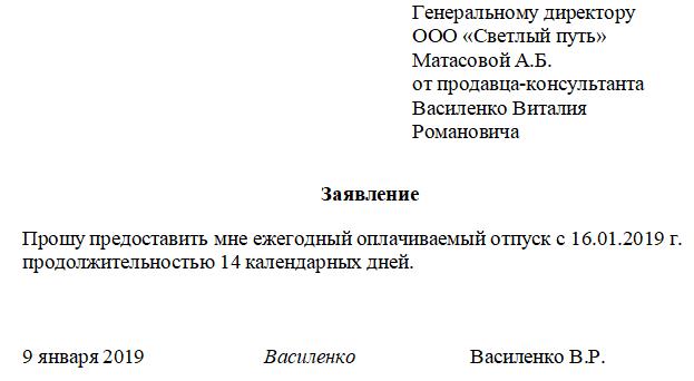Жалоба в роспотребнадзор (образец заявления)