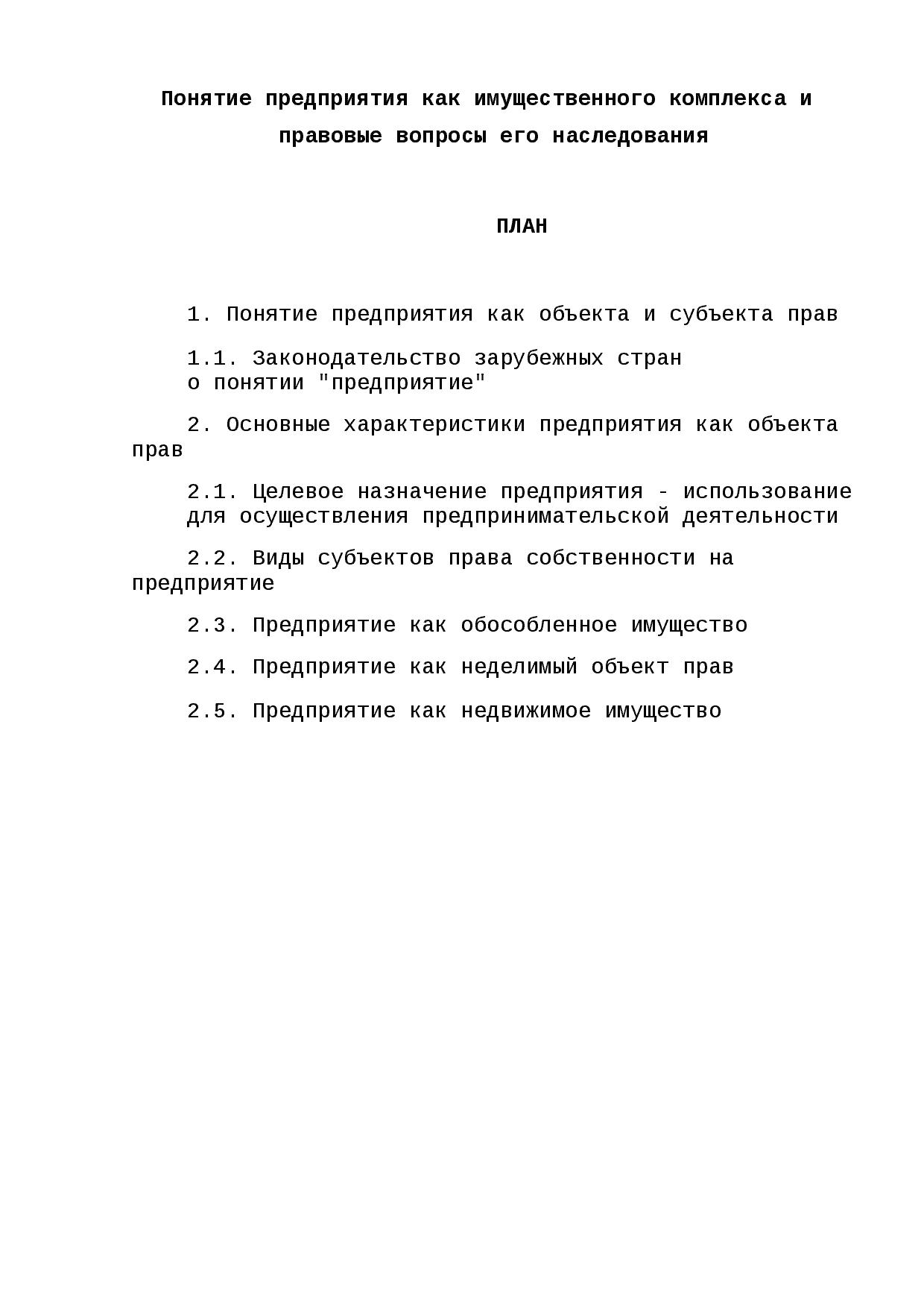 Какие виды наследования предусмотрены законодательством рф?