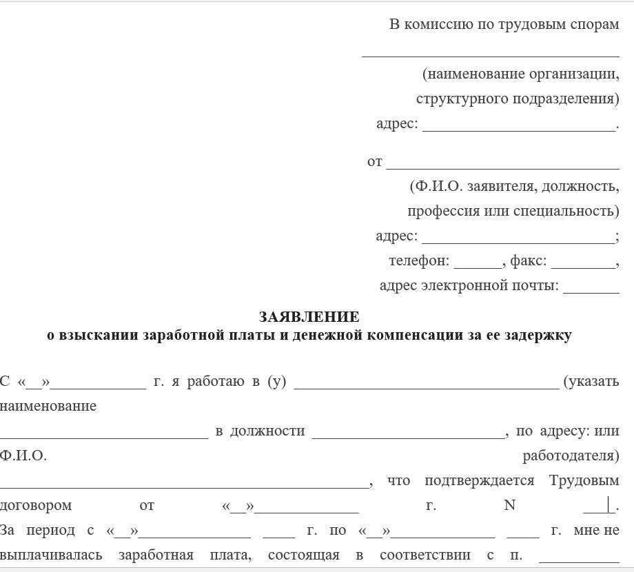 Компенсация за задержку зарплаты, выплат, пособий, отпускных в 2019 году | kukuzya.ru