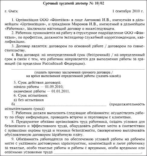 Порядок заключения трудового договора: правила и условия кратко