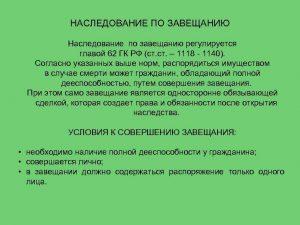Проблемы наследственного права в современной россии