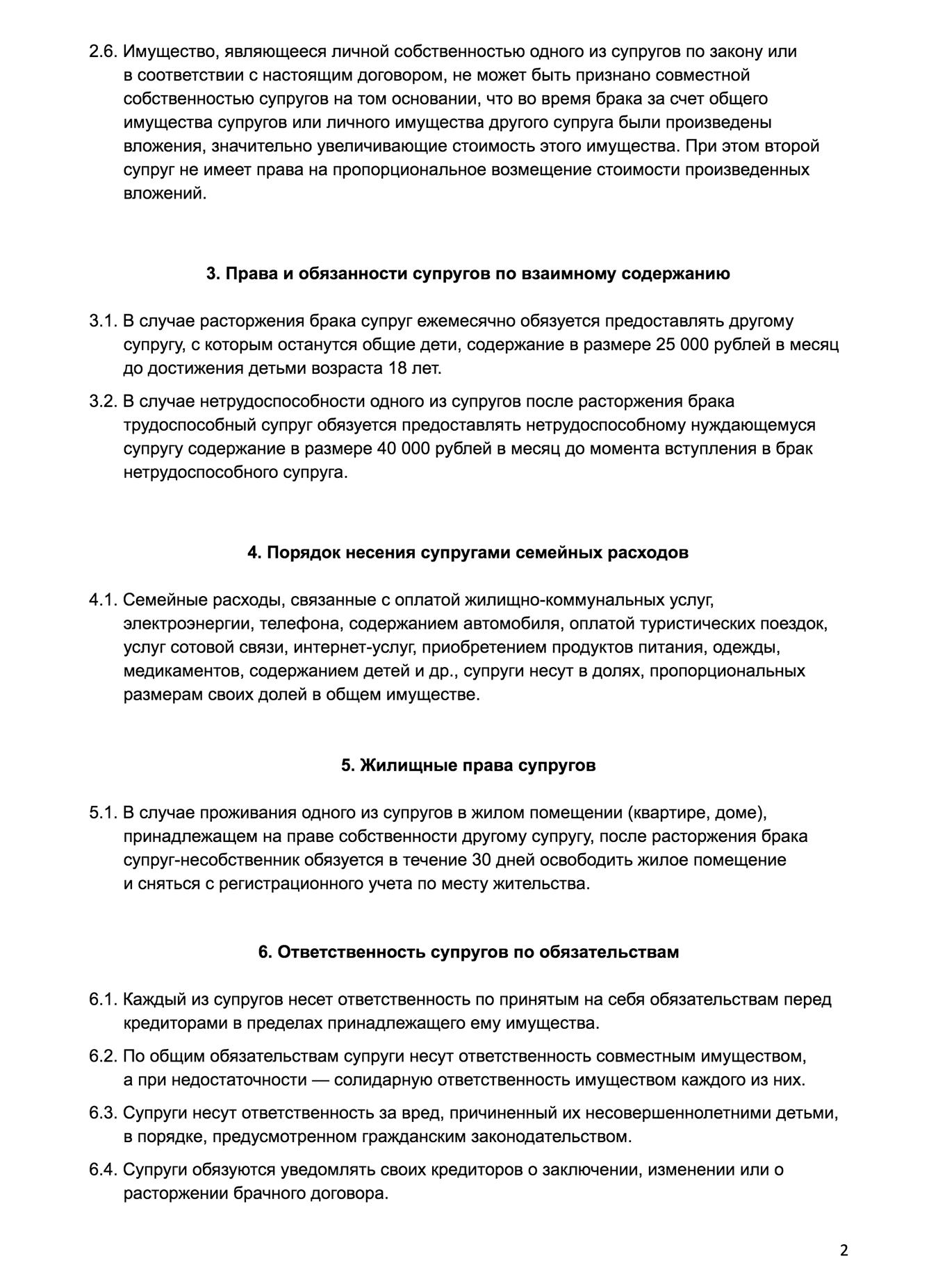 Как правильно составить брачный договор: образцы и примеры заполнения