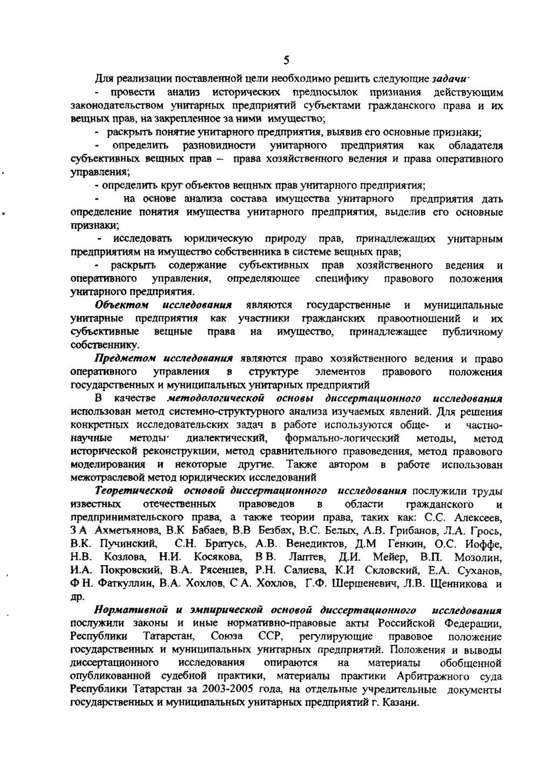 Нужен ли договор оперативного управления муниципальным имуществом. субъекты права оперативного управления