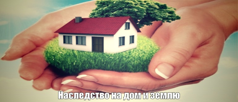 Оформление земельного пая в наследство